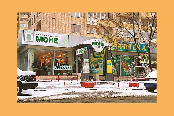 Аптека марьинский бульвар дом 11