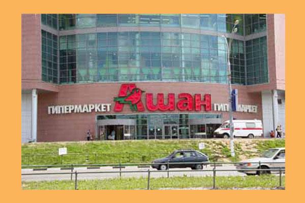 Ашан гипермаркет (Л-153, 2 этаж)